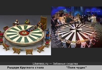 Круглый стол рыцарей короля Артура напоминает барабан телевикторины «Поле чудес»