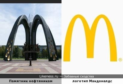 Памятник нефтяникам в Сургуте с некоторых ракурсов напоминает логотип сети ресторанов Макдоналдс
