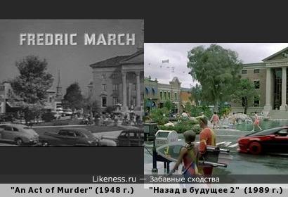 Площадь Хилл-Вэлли узнаваема во многих фильмах