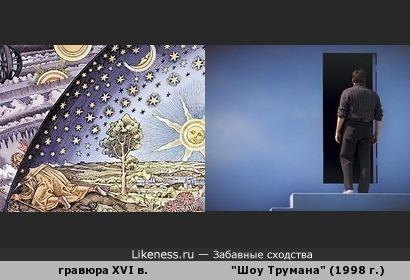 """Концовка фильма """"Шоу Трумана"""