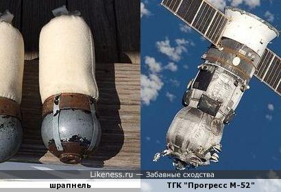 """Шрапнель напоминает грузовой космический корабль """"Прогресс"""""""