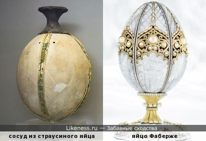 Сосуд из страусиного яйца позднего бронзового века и яйцо Фаберже