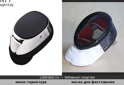 Мини-гарнитура Bluetooth напоминает маску для фехтования