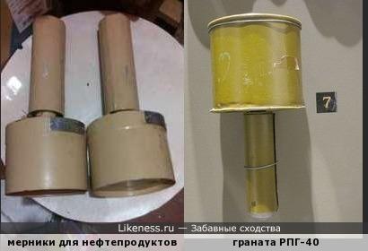 Мерник для нефтепродуктов напоминает гранату