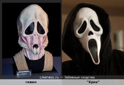 """Раса гивинов (облик придуман для парвого фильма """"Звёздные войны"""