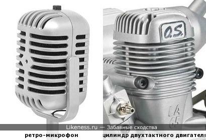 Ретро-микрофон напоминает цилиндр двухтактного двигателя