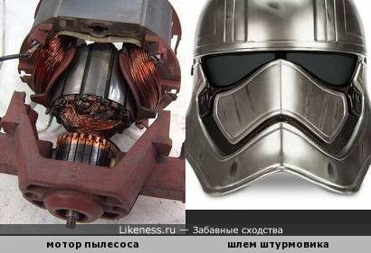 Мотор пылесоса напоминает шлем штурмовика