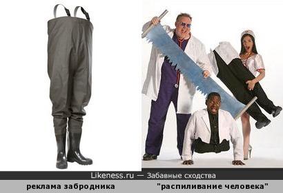Реклама забродника напоминает трюк с распиливанием человека