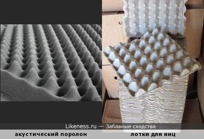 Акустический поролон напоминает лотки для яиц