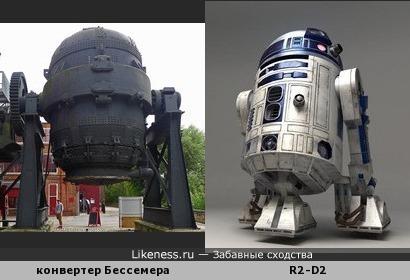 Конвертер Бессемера (1856 г.) напоминает дроида R2-D2