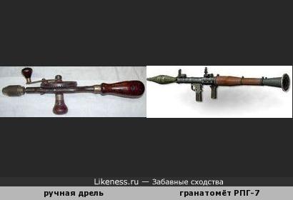 Ручная механическая дрель напоминает ручной противотанковый гранатомёт РПГ-7