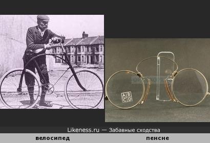 Велосипед начала XX века напоминает пенсне