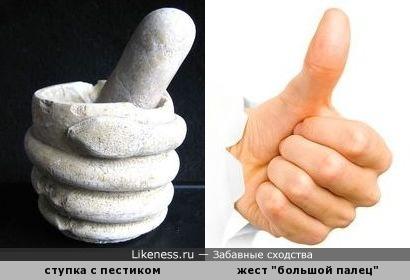 """Римская ступка с пестиком напоминает жест """"большой палец"""""""