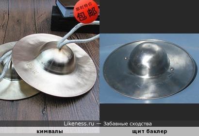 Кимвалы (ударный музыкальный инструмент) напиминают щит баклер
