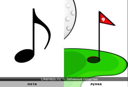 Нота напоминает лунку и флажок для игры в гольф