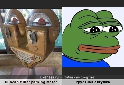"""Двойной парковочный счётчик напоминает интернет-мем """"грустная лягушка"""""""