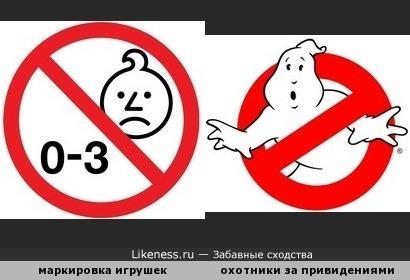 """Маркировка игрушек (евростандарт """"EN 71-6"""") напоминает логотип охотников за привидениями"""