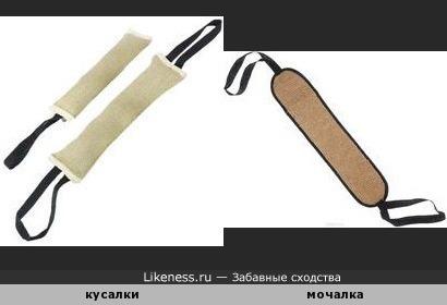 """Кусалка"