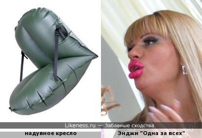 Лодочное надувное кресло напоминает ботоксные губы