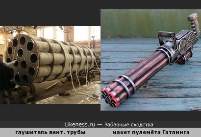 Глушитель вентиляционной трубы без корпуса напоминает макет пулемёта Гатлинга