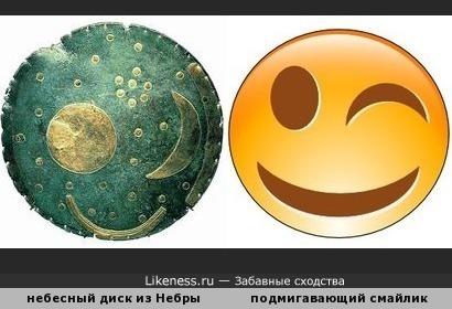 Небесный диск из Небры (ок. XVII в. до н. э.) напоминает подмигавающий смайлик