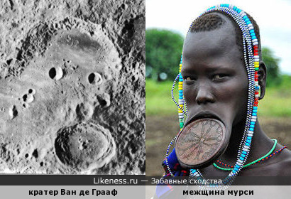 Лунный кратер Ван де Грааф напоминает мурси