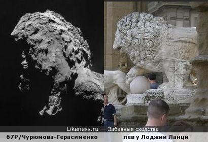 Комета Чурумова-Герасименко на этом фото напоминает статую флорентийского льва