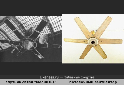 Спутник связи напоминает потолочный вентилятор
