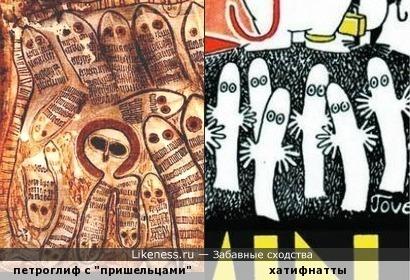"""""""Пришельцы"""