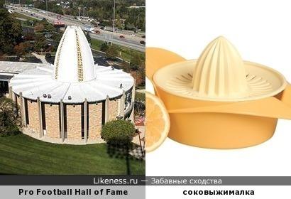 Зал славы профессионального (американского) футбола в Кантоне напоминает соковыжималку для цитрусовых