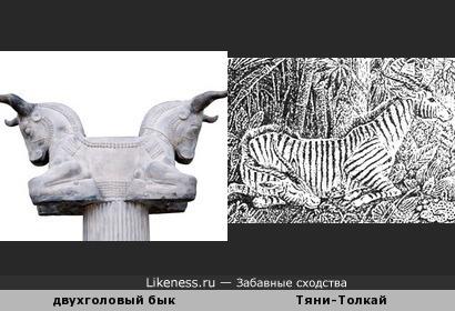 Предок Тяни-Толкая из древнеперсидского города Персеполь (VI-IV в. до н. э.)