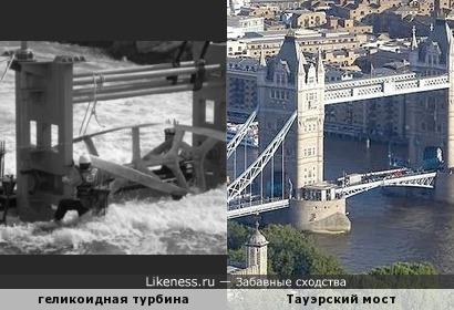 Геликоидная турбина А. Горлова напоминает Тауэрский мост в Лондоне