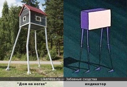 """Дом на ногах"
