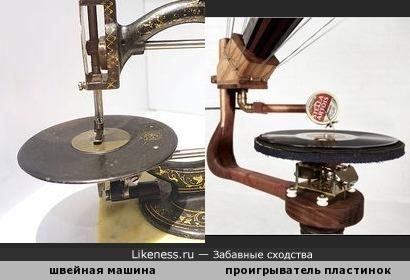 Швейная машина начала 1870-х гг. и проигрыватель виниловых пластинок