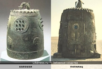 Корейский колокол времён династии Корё (918 — 1392 гг.) напоминает пепелац