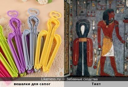 """Вешалки для сапог напоминают древнеегипетский символ """"Тиет"""