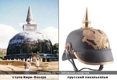 Шриланкийские ступы (буддийские архитектурно-скульптурные культовые сооружения) напоминают шлем пикельхельм