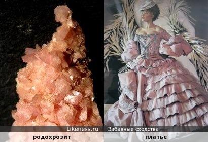 Минерал родохрозит напомнил платье в стиле второго рококо (XIX в.)