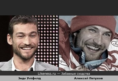 Энди Уитфилд И Алексей Петухов ПОХОЖИ