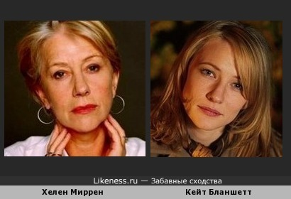 Кейт Бланшетт и Хелен Миррен