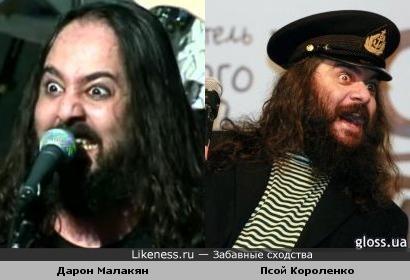 Дарон Малакян похож на Псоя Короленко