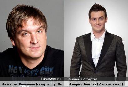 Алексей Романюк похож на Андрея Аверина