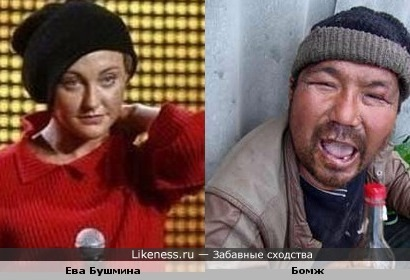 Ева Бушмина и бомж... Разницы почти никакой...