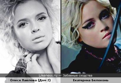 Екатерина Белоконь из группы Вельвет и Олеся Павлова из Дома 2 похожи