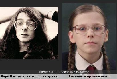 Елизавета Арзамасова & Барк Шелли