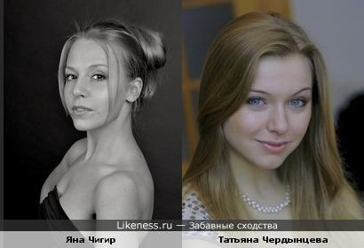 """Яна Чигир («Любовь-не то, что кажется») и Татьяна Чердынцева (""""Сердце не камень"""") очень похожи"""