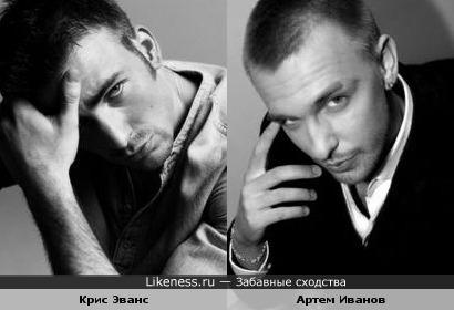 Крис Эванс и Артем Иванов