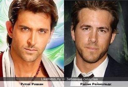 Индийский актер Ритик Рошан и американский актер Райан Рейнольдс похожи