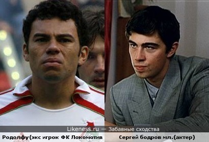 Родолфу похож на актера Сергея Бодрова