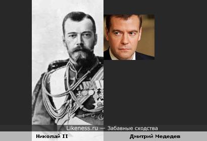 Николай 2 похож на Медведева